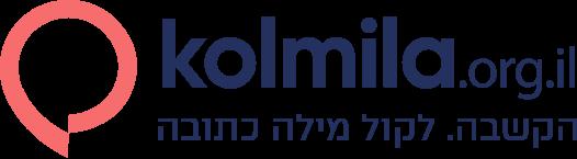 KolMila קולמילה - סיוע אנונימי כתוב לנפגעות ונפגעי תקיפה מינית